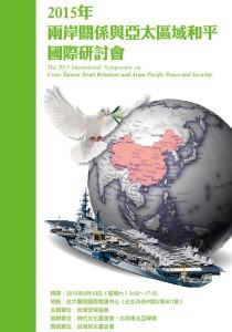 兩岸關係與亞太區域和平-完稿-01 (2)