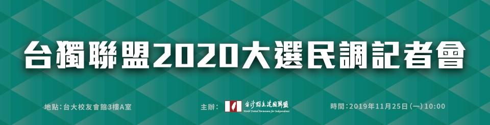 台灣獨立建國聯盟2020大選民調記者會