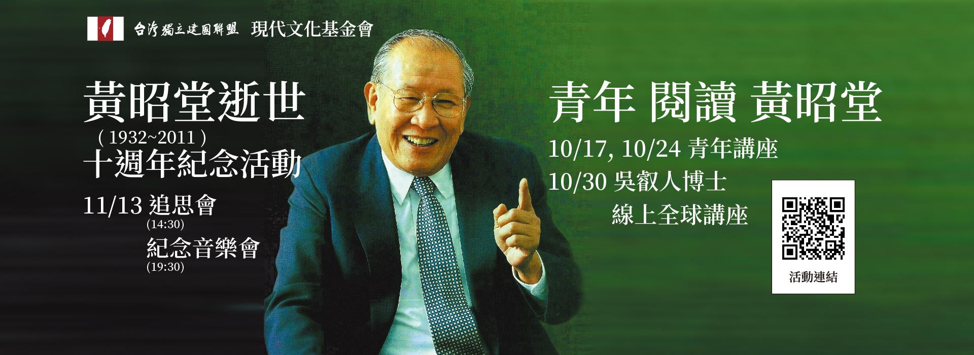 黃昭堂逝世十周年紀念系列活動
