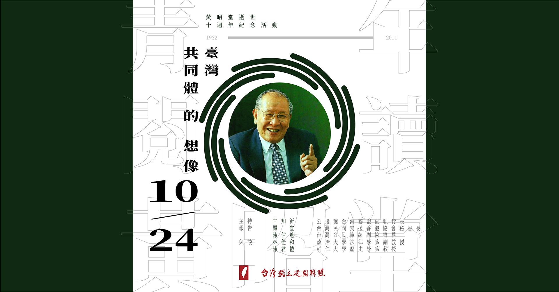 20211024台灣共同體的想像
