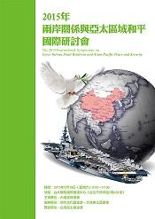兩岸關係與亞太區域和平-完稿-01 (1-2)